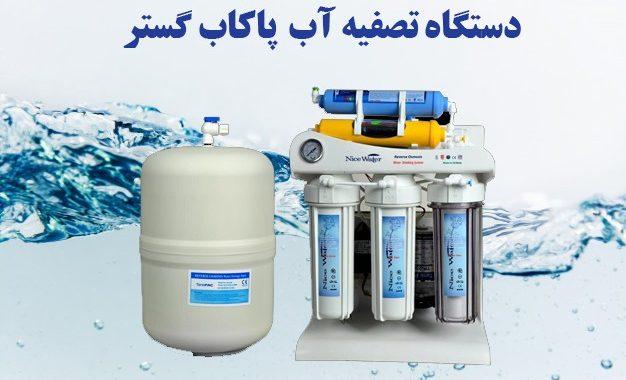 خرید دستگاه تصفیه آب پاکاب گستر