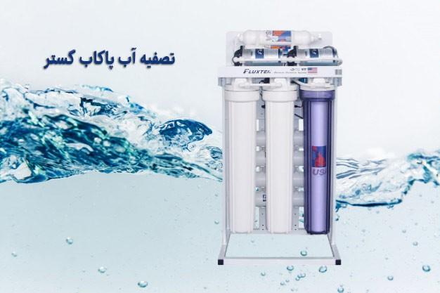 دستگاه تصفیه آب نیمه صنعتی 400 گالنی